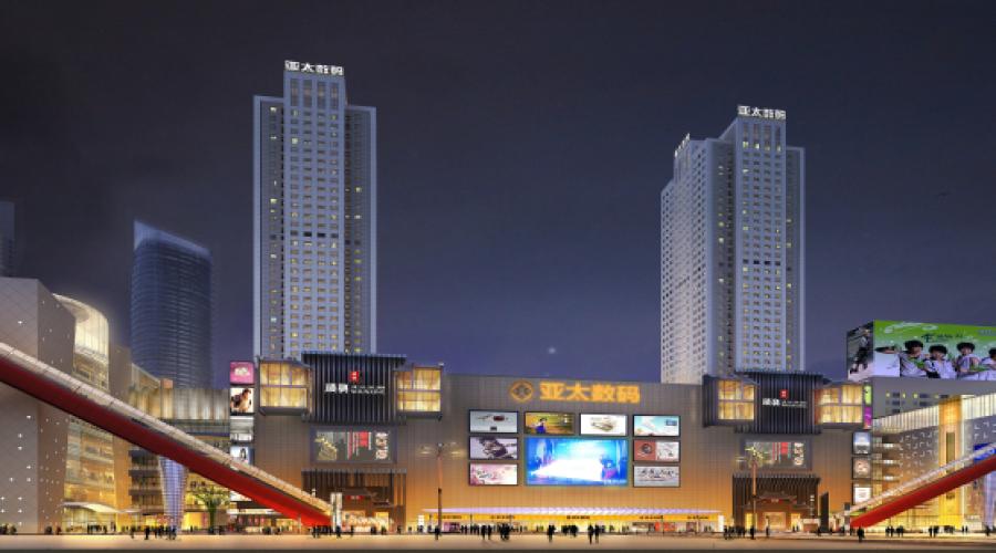 沈阳龙之梦亚太中心数码城